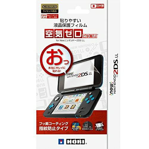 [100円便OK]【新品】【3DSH】貼りやすい空気ゼロピタ貼り for Newニンテンドー2DS LL【RCP】