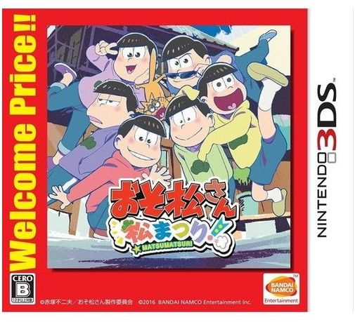 [100円便OK]【新品】【3DS】【BEST】おそ松さん 松まつり! Welcome Price!!【RCP】