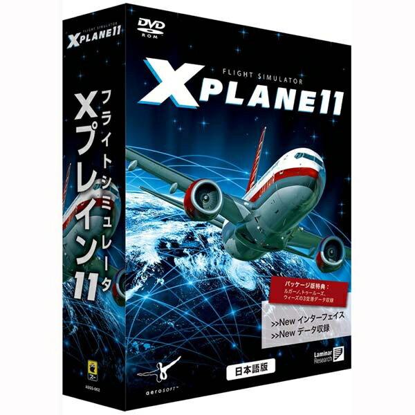 【即納可能】【新品】【PC】フライトシミュレータ Xプレイン11 日本語版【あす楽対応】【送料無料】【smtb-u】【RCP】