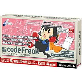 【新品】【CYBER】コードフリーク(2DS/3DS用)【RCP】[在庫品]