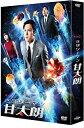 【新品】【DVD】さぼリーマン甘太朗 DVD-BOX【RCP】[お取寄せ品]