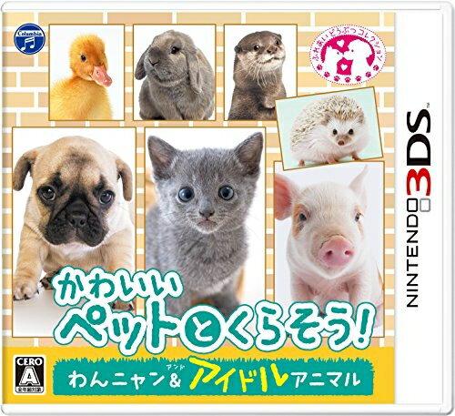 [メール便OK]【新品】【3DS】かわいいペットとくらそう! わんニャン&アイドルアニマル【RCP】[在庫品]