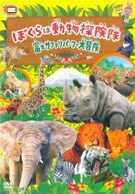 [メール便OK]【新品】【DVD】僕らは動物探検隊 富士サファリパークで大冒険【RCP】[お取寄せ品]