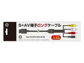 【新品】【SFCHD】NewFC/SFC/N64/GC用 S端子付AVロングケーブル(3m)【RCP】[お取寄せ品]
