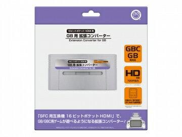 【新品】【GBHD】【16ビットポケットHDMI用】GB用拡張コンバーター【RCP】[お取寄せ品]