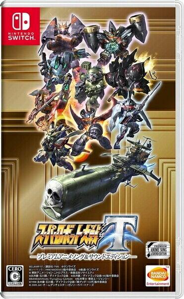 【新品】【NS】スーパーロボット大戦T プレミアムアニメソング&サウンドエディション【RCP】[在庫品]