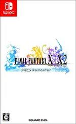 ファイナルファンタジーX/X-2HDリマスター
