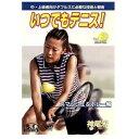 [メール便OK]【訳あり新品】【DVD】神尾米 いつでもテニス スマッシュ&ボレー【RCP】[お取寄せ品]