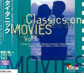 [メール便OK]【新品】【CD】タイタニック 映画で聴いたクラシック Vol. 1 EJS2033【RCP】[お取寄せ品]