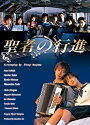 聖者の行進Blu-rayBOX【Blu-ray】