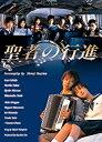 【新品】【BD】聖者の行進 Blu-ray BOX【Blu-ray】【RCP】[在庫品]