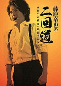 【新品】【DVD】藤原竜也の二回道 DVD BOX【RCP】[在庫品]