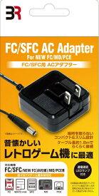 【新品】【SFCHD】FC/SFC用 ACアダプター【RCP】[お取寄せ品]