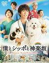 【新品】【DVD】僕とシッポと神楽坂 DVD-BOX (相葉雅紀)【RCP】[在庫品]