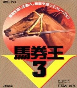 【新品】【GB】馬券王V3【RCP】