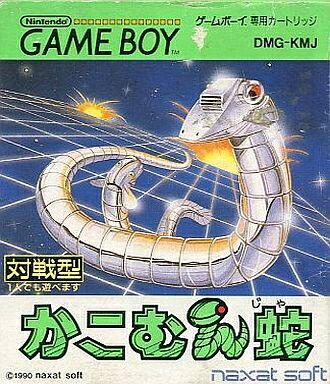 【新品】【GB】かこむん蛇【RCP】