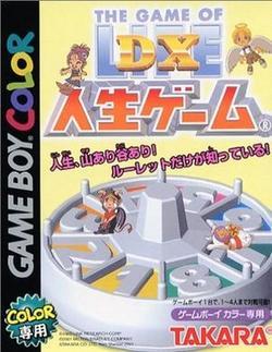 【新品】【GB】DX人生ゲーム【RCP】