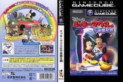 [100円便OK]【中古】【GC】ミッキーマウスの不思議な鏡【RCP】