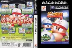 [100円便OK]【新品】【GC】実況パワフルプロ野球9【RCP】