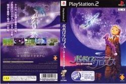 【新品】【PS2】ポポロクロイス 初回プレス 〜はじまりの冒険〜【RCP】[お取寄せ品]
