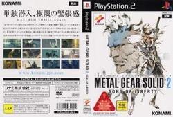 [100円便OK]【新品】【PS2】METAL GEAR SOLID 2 SONS OF LIBERTY【RCP】