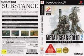[メール便OK]【中古】【PS2】METAL GEAR SOLID 2 SUBSTANCE【RCP】[お取寄せ品]