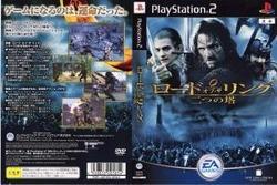 【新品】【PS2】【限】ロード・オブ・ザ・リング 〜二つの塔〜 限定版【RCP】