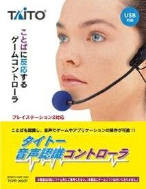 【訳あり新品】【PS2HD】タイトー音声認識コントローラ【RCP】[お取寄せ品]