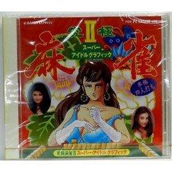 [100円便OK]【新品】【PCE】究極麻雀II スーパーアイドルグラフィック【RCP】