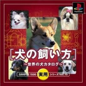 [メール便OK]【訳あり新品】【PS】SIMPLE実用15 犬の飼い方〜世界の犬カタログ〜【RCP】[お取寄せ品]