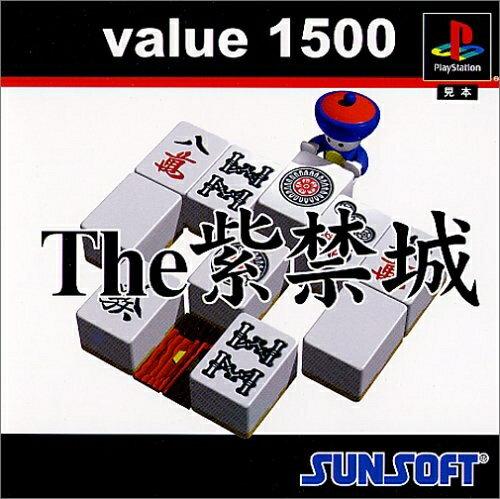 [100円便OK]【新品】【PS】value1500 The 紫禁城【RCP】