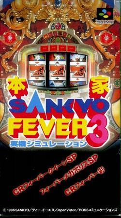 【新品】【SFC】本家・SANKYO FEVER 実機シミュレーション3【RCP】