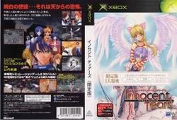 【中古】【Xbox】イノセントティアーズ【限定版】【RCP】