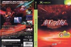 [100円便OK]【中古】【Xbox】紅の海〜Crimson Sea〜【RCP】