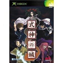 【中古】【Xbox】【限】式神の城 初回限定版【RCP】