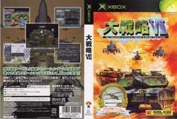 [100円便OK]【新品】【Xbox】大戦略VII【RCP】