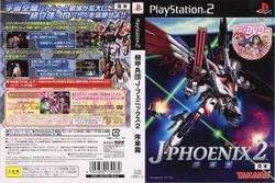[100円便OK]【中古】【PS2】機甲兵団J-PHOENIX2 序章編【RCP】[お取寄せ品]