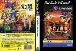 [100円便OK]【新品】【GC】天外魔境II MANJIMARU【RCP】