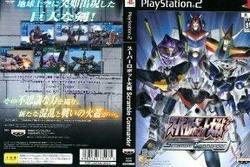[100円便OK]【中古】【PS2】スーパーロボット大戦 Scramble Commander【RCP】