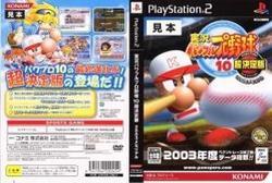 [100円便OK]【中古】【PS2】実況パワフルプロ野球10 超決定版2003メモリアル【RCP】