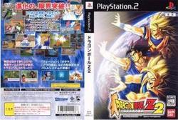 [100円便OK]【中古】【PS2】ドラゴンボールZ 2【RCP】