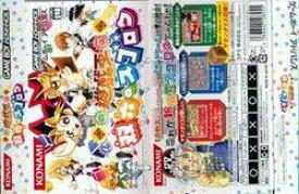 【訳あり新品】【GBA】遊戯王 双六のスゴロク【RCP】[お取寄せ品]