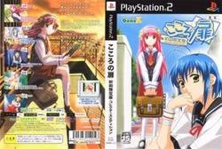【新品】【PS2】こころの扉【初回限定版】コレクターズエディション【RCP】[お取寄せ品]
