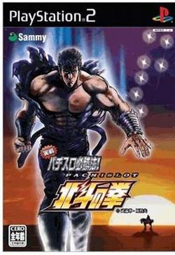 [100円便OK]【中古】【PS2】実戦パチスロ必勝法!北斗の拳【RCP】