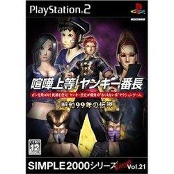 [100円便OK]【中古】【PS2】Ultimate Vol.21 喧嘩上等!ヤンキー番長〜昭和99年の伝説〜【RCP】