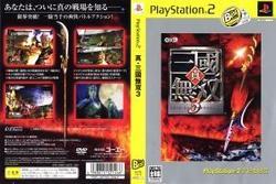 [100円便OK]【新品】【PS2】【BEST】真・三国無双3 Play station2 The BEST【RCP】