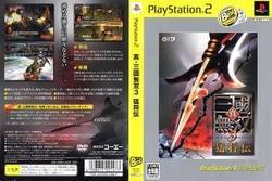 [100円便OK]【新品】【PS2】【BEST】真・三国無双3 猛将伝 Play station2 The BEST【RCP】