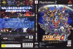 [100円便OK]【中古】【PS2】第3次スーパーロボット大戦α 終焉の銀河へ【RCP】