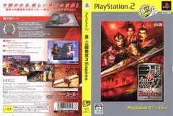 [100円便OK]【新品】【PS2】【BEST】真・三国無双3 Empires PlayStation2 the Best【RCP】