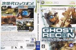 [100円便OK]【中古】【Xbox360】ゴーストリコン アドバンスウォーファイター【RCP】